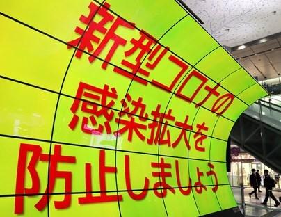 日本の新型コロナ騒ぎはいつ終わる?終わらない?