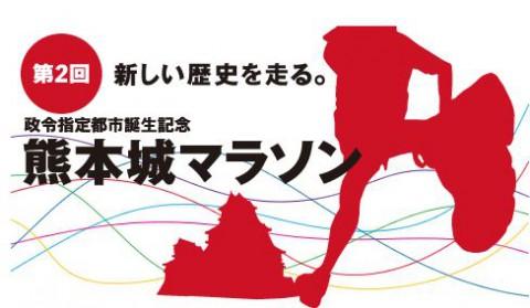 熊本城マラソン2014のエントリー方法、参加費、定員は?