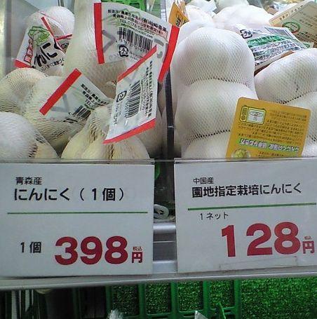 中国産にんにくの値段