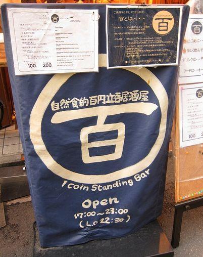 百円居酒屋