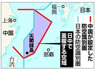 防空識別圏2013日本と中国