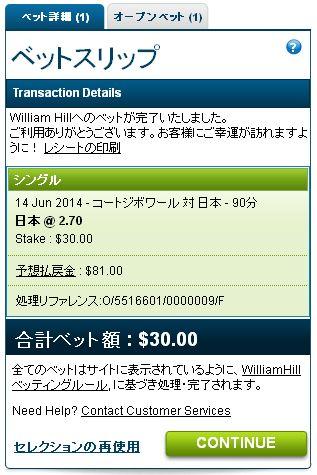 FIFAワールドカップ日本の勝ちにベット3