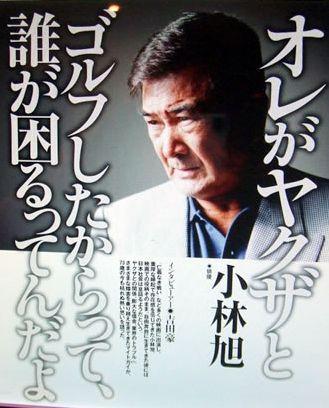 宝くじ7億円詐欺