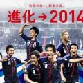 FIFAワールドカップ頑張れ日本!