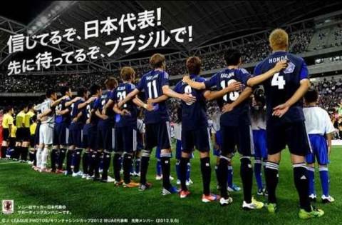 ワールドカップ2014日本代表