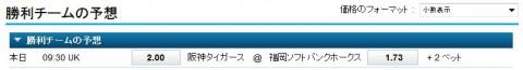 日本シリーズ2014第4戦阪神vsソフトバンクオッズ