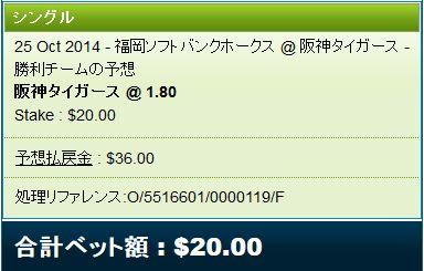 日本シリーズ阪神vsソフトバンク第一戦ベット