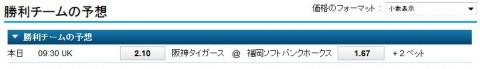 日本シリーズ2014第3戦阪神vsソフトバンクオッズ