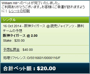 CS第2戦は阪神の勝ちに賭ける