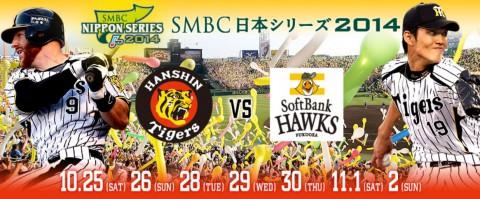 日本シリーズ2014チケット
