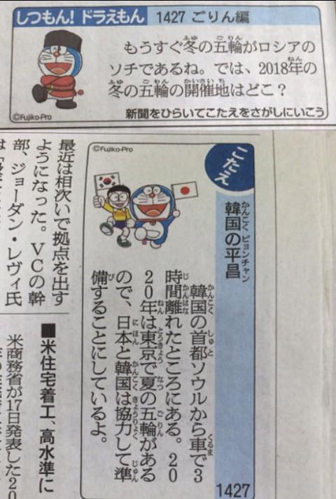朝日新聞の質問ドラえもんオリンピック