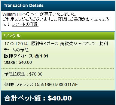 CS2014第3戦巨人vs阪神ベット