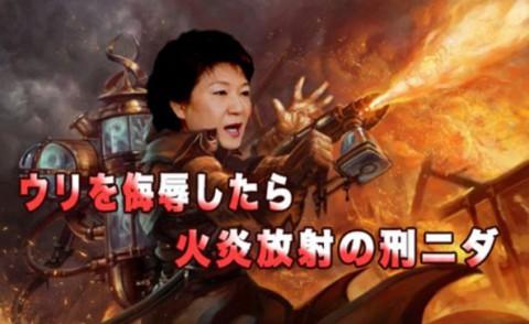 産経前ソウル支局長起訴!