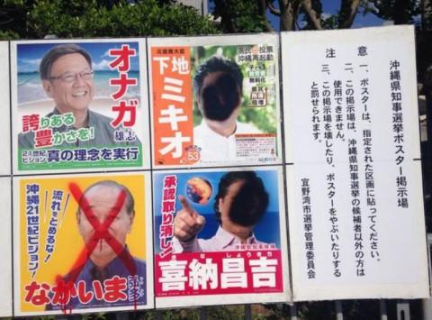 沖縄県知事選ポスターに落書き?