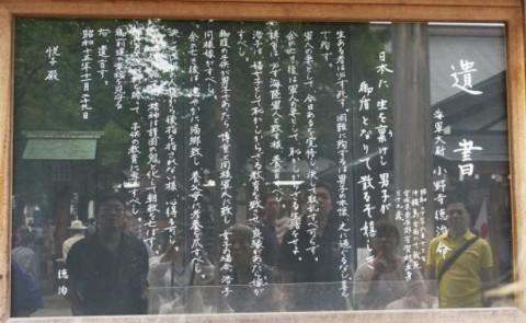 靖国神社の遺書