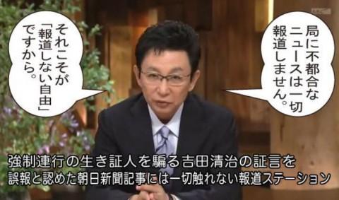 報道ステーション2