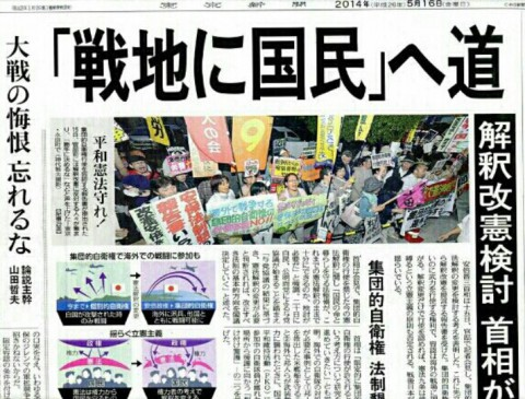 東京新聞「戦地に国民へ道」