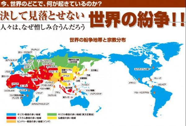 世界の紛争