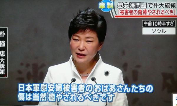 朴槿恵慰安婦発言