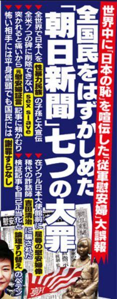 朝日新聞7つの大罪