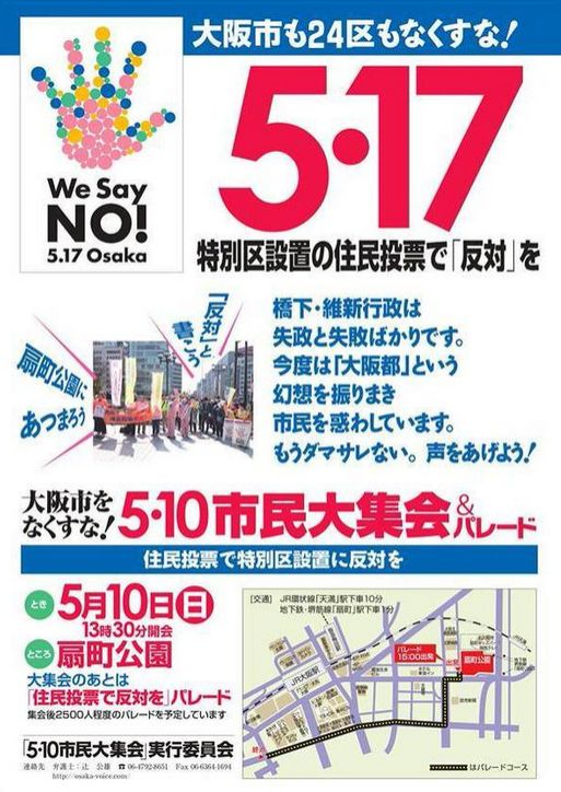 大阪都構想反対チラシ