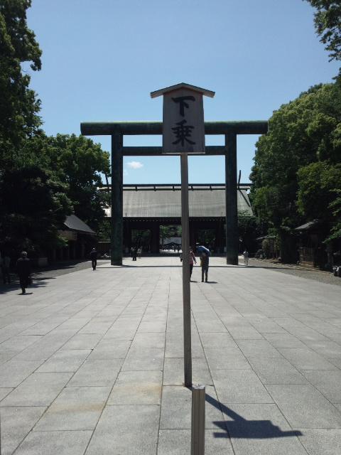 靖国神社第2鳥居