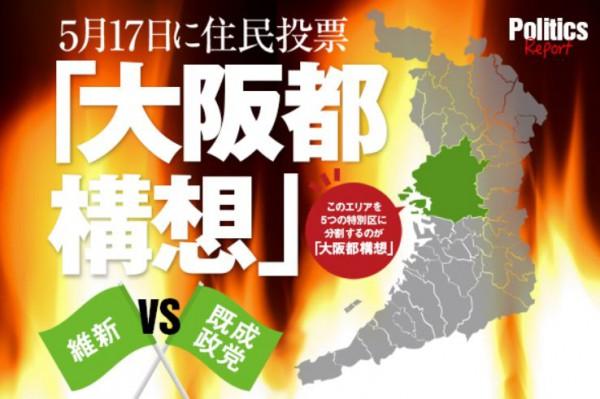 大阪都構想5月17日