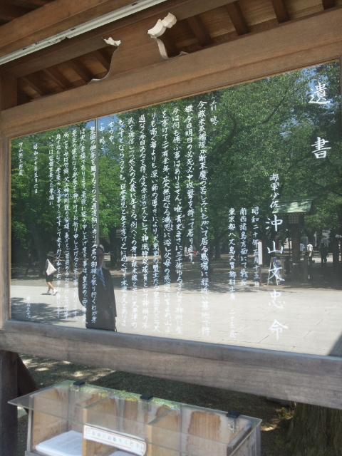 靖国神社遺書