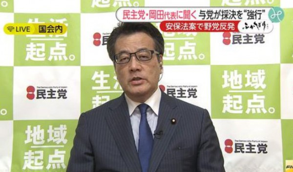 安保法案可決、岡田代表