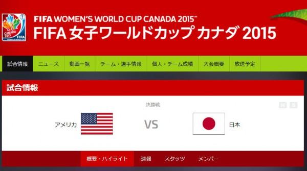 女子ワールドカップ2015決勝