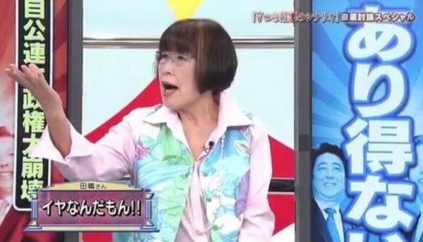 田嶋陽子だって嫌なんだもん