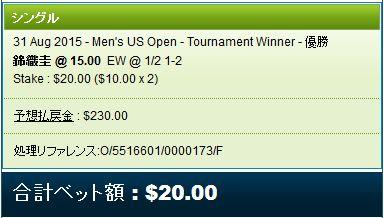全米オープン2015錦織圭にベット