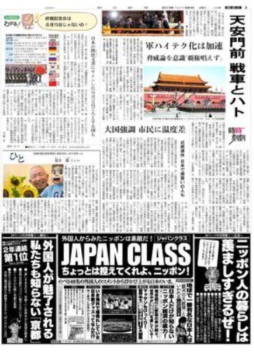 朝日新聞デジタル9月4日一面