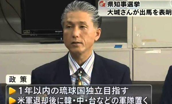 中国が沖縄の領有権主張3