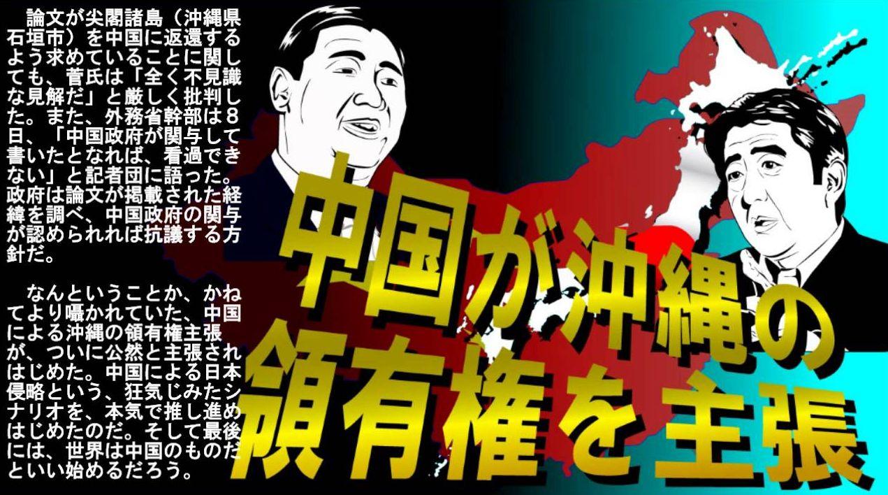 中国が沖縄の領有権主張