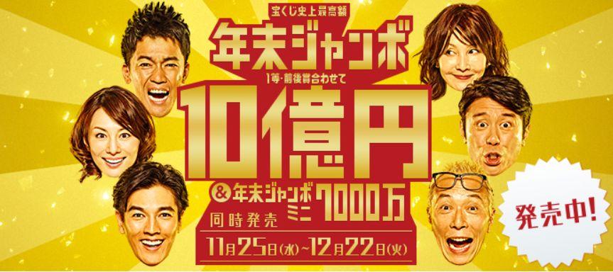 2015年の年末ジャンボは10億円!当選確率はどのくらい?