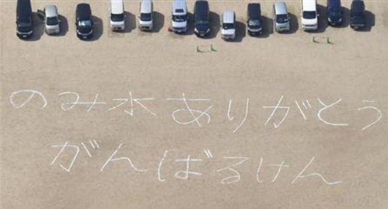 熊本地震がんばるけん