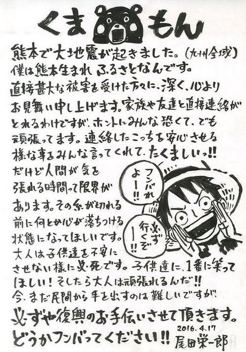 尾田栄一郎頑張れ熊本