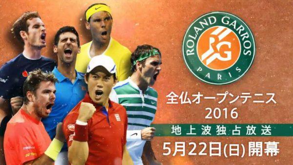 全仏オープン2016テレビ東京2