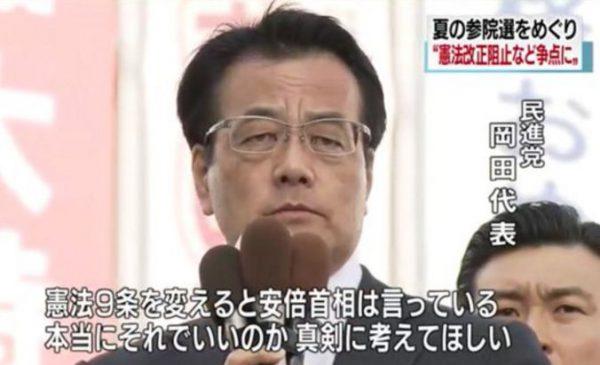 民進党岡田代表憲法改正