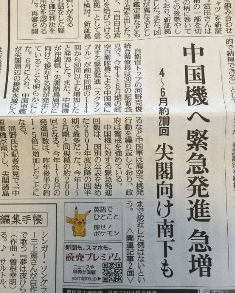 中国機へスクランブル増加読売新聞