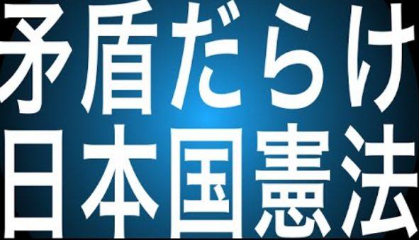 矛盾だらけの日本国憲法