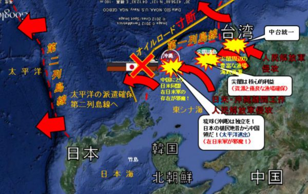 中国の沖縄戦略