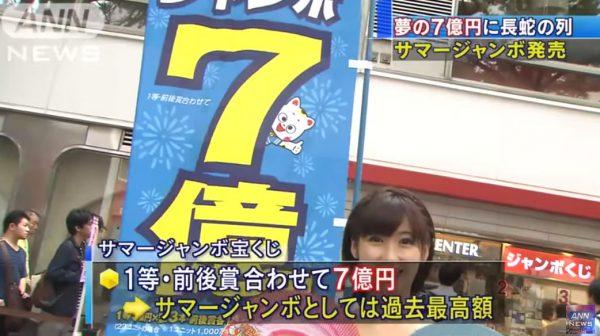 サマージャンボ7億円2016画像1