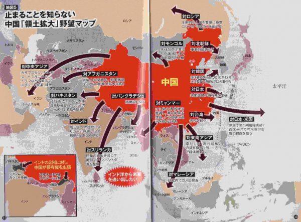 中国の野望