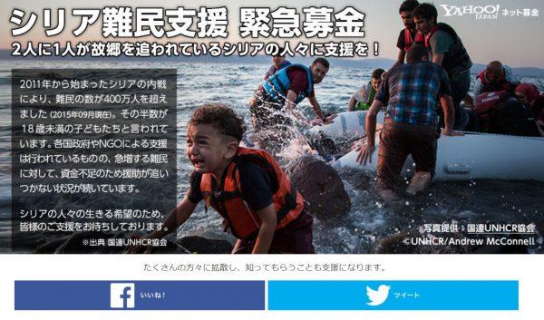 シリア難民緊急募金
