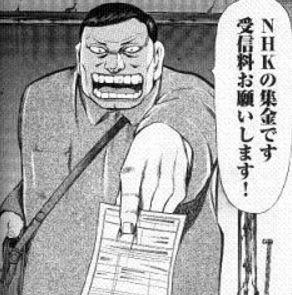 NHK受信料は高過ぎる?国営放送にして半額にして欲しい