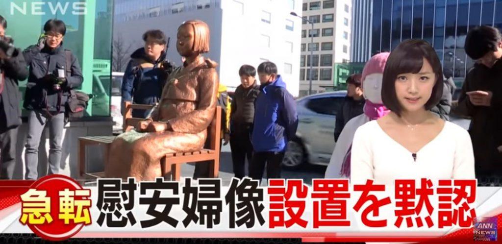 釜山の慰安婦像は即刻撤去すべし!10億円返せ!