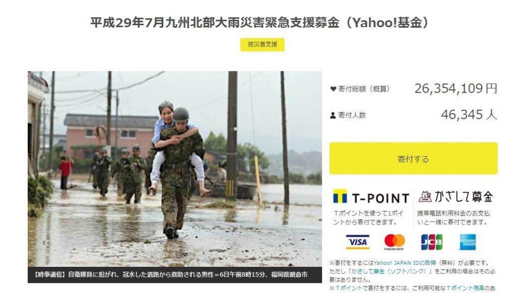 九州北部豪雨2017の募金協力お願いします。