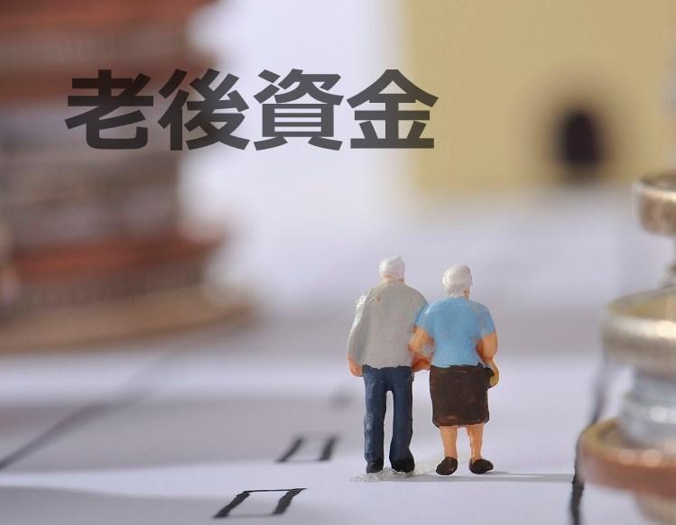老後資金はいくら必要?貯金より老後収支が大事。